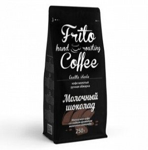 Кофе с ароматом МОЛОЧНЫЙ ШОКОЛАД 250гр