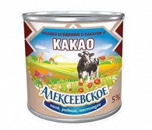 Молоко Алексеевское 5% сгущенка с сахаром и какао