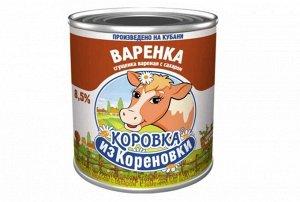 """Молоко Коровка из Кореновки 8,5% """"Варенка"""""""