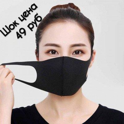 Защитные маски! Полиуретан! Взрослые и детские! 😷