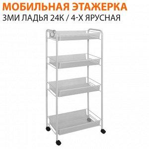 Мобильная этажерка ЗМИ Ладья 24К / 4-x ярусная