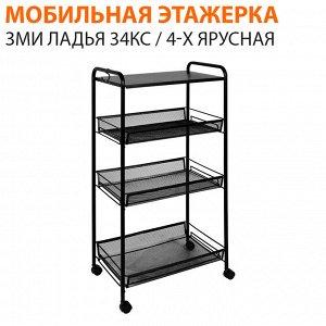 Мобильная этажерка ЗМИ Ладья 34КС / 4-x ярусная