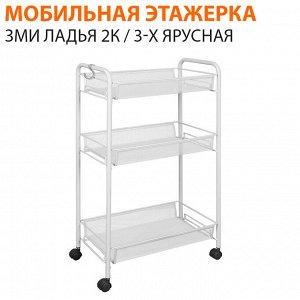 Мобильная этажерка ЗМИ Ладья 2К / 3-x ярусная