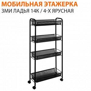 Мобильная этажерка ЗМИ Ладья 14К / 4-x ярусная