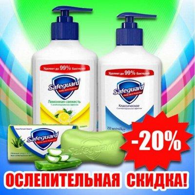 Экспресс-доставка✔Бытовая химия✔✔✔Всё в наличии✔✔✔ — Мыло SAFEGUARD - на любой вкус и цвет! — Гели и мыло