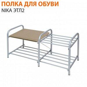Этажерка для обуви Nika ЭТЛ2 / 2-х ярусная