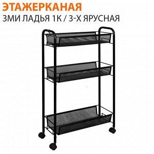 Мобильная этажерка ЗМИ Ладья 1К / 3-x ярусная