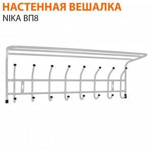 Настенная вешалка Nika ВП8