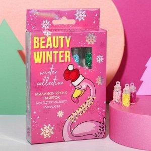 Набор пайеток для декора ногтей Beauty winter, 12 цветов