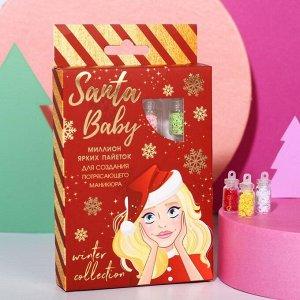 Набор пайеток для декора ногтей Santa baby, 12 цветов