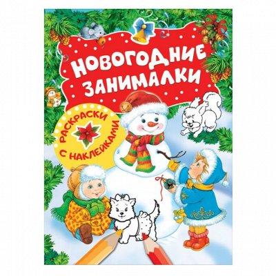 Уцененные журналы и книги - 20. ДЁШЕВО! — Новогодние книги — Детская литература