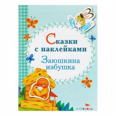 Уцененные журналы и книги - 20. ДЁШЕВО! — Детские книги идательства Стрекоза — Детская литература