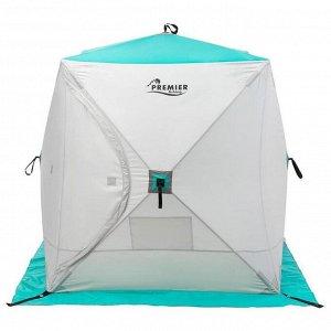 Палатка зимняя PREMIER куб, 1,5 ? 1,5 м, цвет biruza/gray