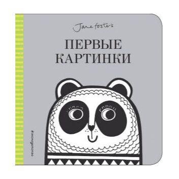 Уцененные журналы и книги - 20. ДЁШЕВО! — Книги для детей ЭКСМО — Детская литература