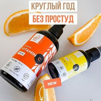 ❄Детские защитные маски - яркий принт 280р за 50штук❄ — Липосомальные витамины С и D. В виде спрея, удобно детям — БАД