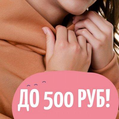 Одежда для мужчин, приятная цена, хорошее качество 🤟 — Трикотажные вещи до 500 рублей! — Юбки