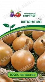Семена Лук репчатый Шетана МС ^(1Г)