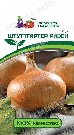 Лук репчатый Штуттгартен Ризен ^(1Г)