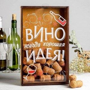 Копилка для пробок «Вино - всегда хорошая идея», 31 х 19 см