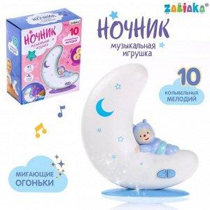 Музыкальная игрушка-ночник «Добрые сны». свет. звук