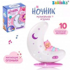 Музыкальная игрушка-ночник «Добрая ночь». свет. звук