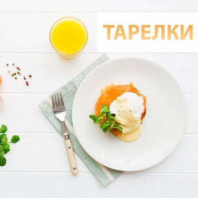 ♚Elite Home♚ Шокируем ценами — Тарелки🍵 — Кухня