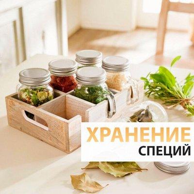 ♚Elite Home♚ Pasabahce💯 Ликвидация — Хранение🍶 — Кухня