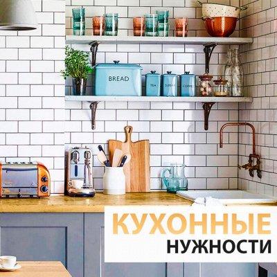 ♚Elite Home♚ Pasabahce💯 Ликвидация — Кухонные нужности💯 — Кухня