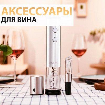 ♚Elite Home♚ Pasabahce - самый полный ассортимент — Аксессуары для вина🍷 — Кухня