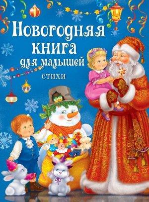 Новогодняя книга для малышей. Стихи 48стр., 220х167х7 мм, Твердый переплет