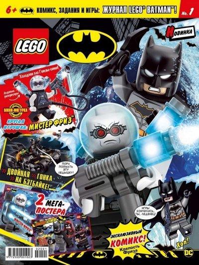 Книжный аутлет - Журналы! — Журналы. Детские журналы ИД ЛЕВ (Эгмонт). LEGO — Журналы