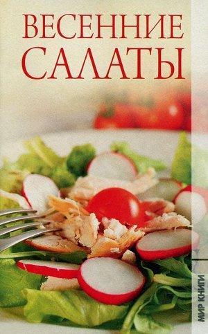 Весенние салаты 32стр., 200х125х2, Мягкая обложка