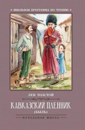 Кавказский пленник: быль дп 63стр., 208х142х3 мм, Мягкая обложка