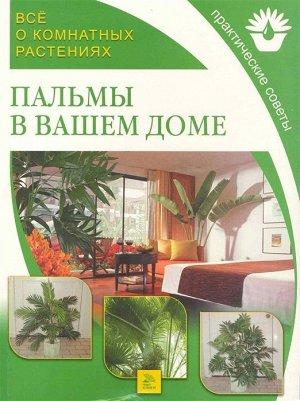 Все о комнатных растениях. Пальмы в вашем доме 96стр., 26х19х0, Мягкая обложка