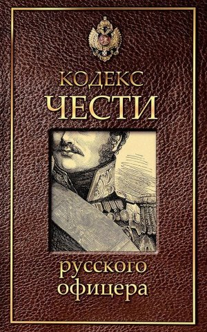 Кодекс чести русского офицера 224стр., 205х135х15, Твердый переплет