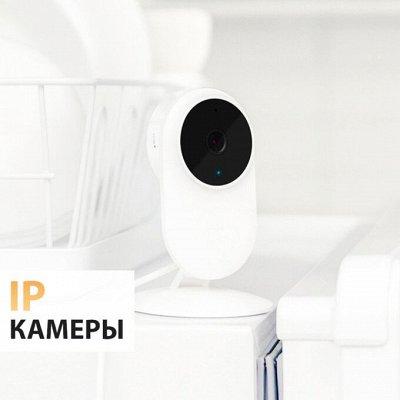 ♚Elite Home♚ Pasabahce💯 Ликвидация+Бонусы — Камеры видеонаблюдения👀 — Для дома