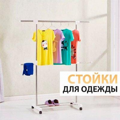 ♚Elite Home♚ Мебель для дома — Стойки для одежды/Вешалки 👔 — Для дома