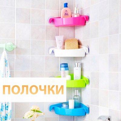 ♚Elite Home♚ Pasabahce - самый полный ассортимент — Полочки/Держатели — Ванная
