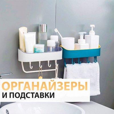 ♚Elite Home♚ Pasabahce - самый полный ассортимент — Органайзеры/Подставки/Стаканы🍀 — Ванная