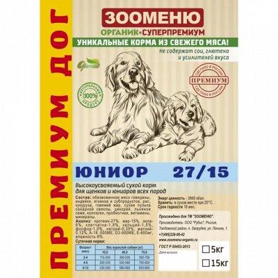 ЗООМЕНЮ - сухие и влажные корма — ПРЕМИУМ ДОГ-МЯСНОЕ АССОРТИ - полнорационный корм для собак — Корма