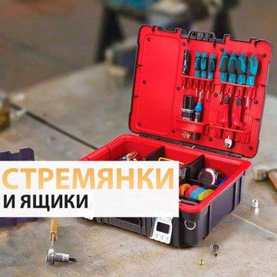 ♚Elite Home♚ Посуда вашей мечты💯 — Стремянки / Ящики для инструментов🛠 — Для ремонта