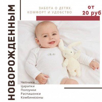 100% Хлопок. Поступление носочков, пижам, халатов  — Новорождённым — Для новорожденных