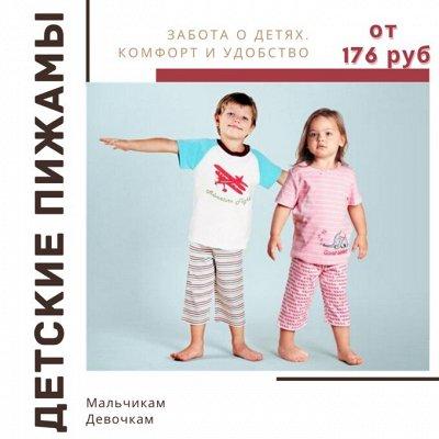 100% Хлопок. Носочки, сарафаны, футболки на лето — Пижамы детские