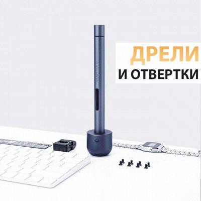♚Elite Home♚ Pasabahce💯 Ликвидация — Электрические отвертки/Дрели — Для ремонта