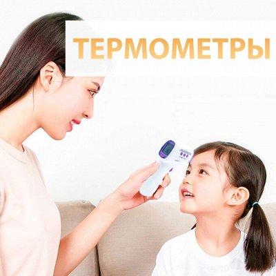 ♚Elite Home♚ Идеальная съёмка — Термометры/Тонометры✳️ — Красота и здоровье