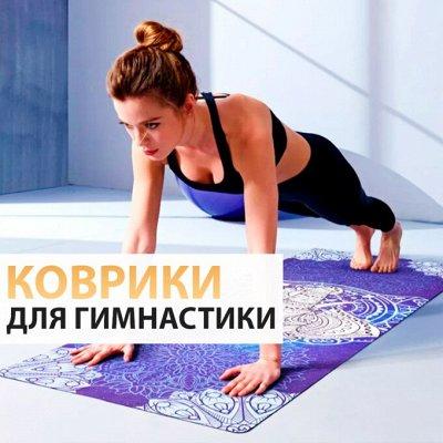 ♚Elite Home♚ Pasabahce💯 Ликвидация — Гимнастические коврики — Спорт и отдых