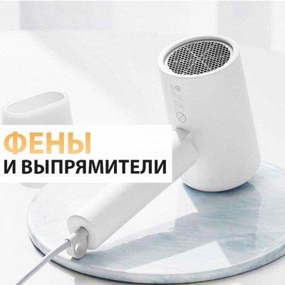 ♚Elite Home♚ Посуда вашей мечты💯 — Фены / Выпрямители для волос💨 — Красота и здоровье