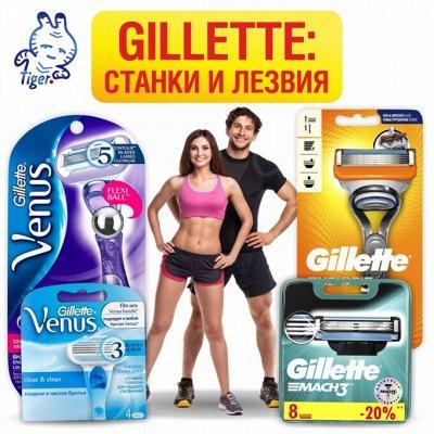 Доставим за 2 дня. Всё для бритья и эпиляции в одной покупке — GILLETTE: станки и лезвия — Бритье и эпиляция
