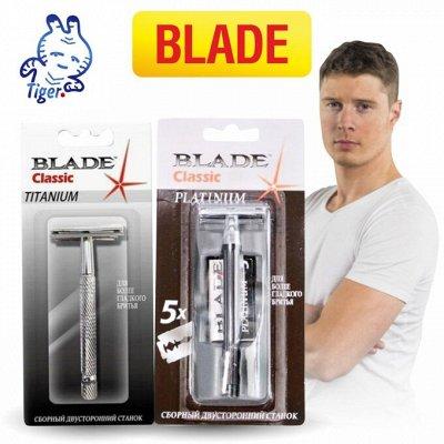 Доставим за день. Всё для бритья и эпиляции в одной покупке — Blade