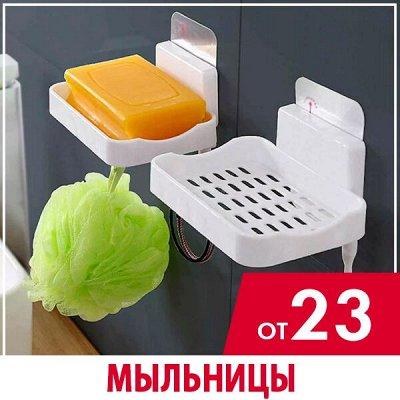 ASIA SHOP💎Самые низкие цену на Японию — Мыльницы/Держатели для туалетной бумаги 肥皂碟